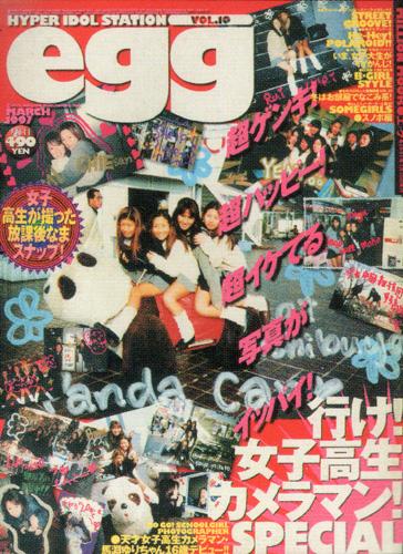 egg : 1997年の雑誌 - NAVER ま...