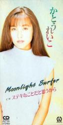Moonlight Surfe [CDシングル]