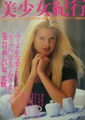 白人女性6人) 美少女紀行 1995年...