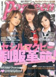 ポップティーン/Popteen 2006年10月号 (312号) [雑誌]