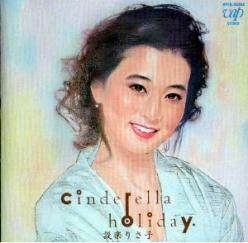 Cinderella Holiday  [CDアルバム]