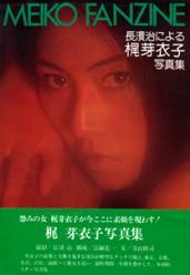 梶芽衣子 MEIKO FANZINE
