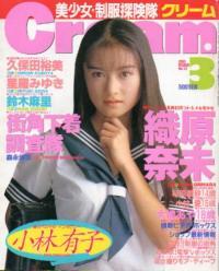 他 クリーム/Cream 1995年3月号 ...
