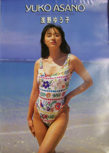 浅野ゆう子さんの水着