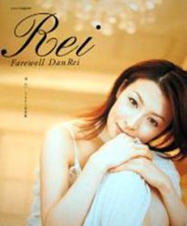 檀れい 写真集 Rei Farewell