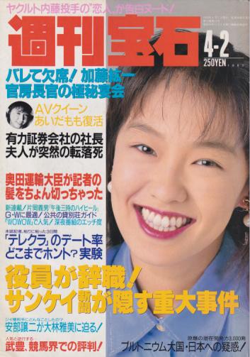 週刊宝石 1992年4月2日号 (504号) [雑誌]