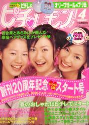 ピチレモン 2005年4月号 [雑誌]