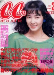 キャンキャン/CanCam 1986年3月号 [雑誌]