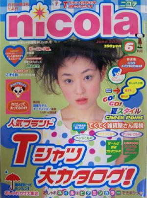 ニコラ/nicola 2000年6月号 [雑誌]